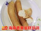 不限学时-海南无水香蕉蛋糕配方火爆名吃