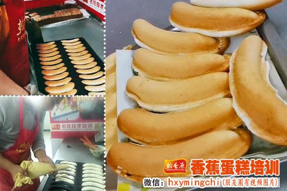 用料方子-海南无水香蕉蛋糕加盟店